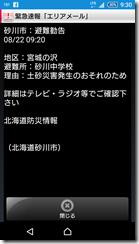 Screenshot_2016-08-22-09-30-34