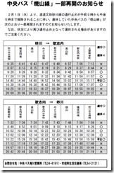 やけやまバス時刻表