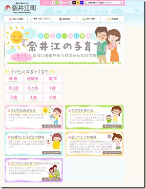 奈井江町子育て支援ページ
