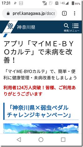 Screenshot_20200115-173104
