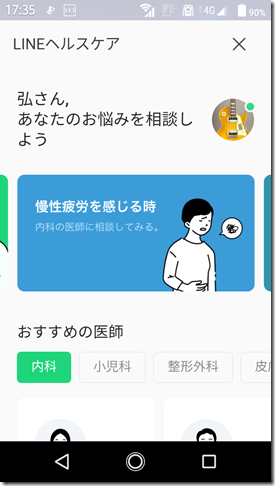 Screenshot_20200115-173503