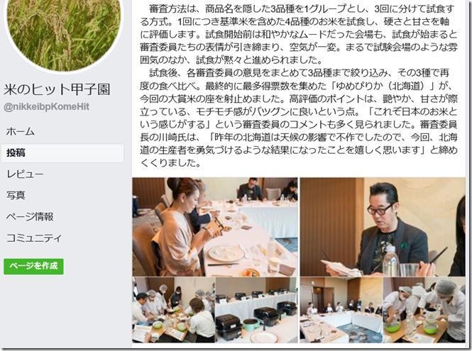 米のヒット甲子園
