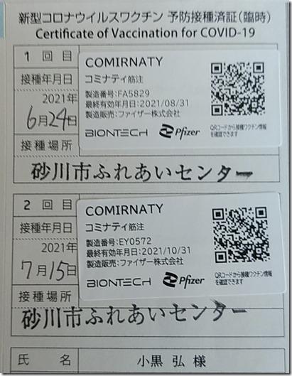DSC_4898 (2)