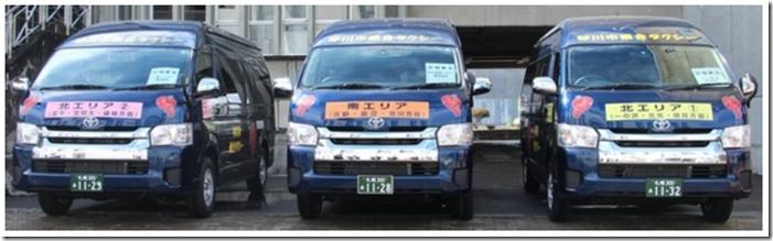 予約型乗合タクシー